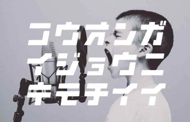 【番外篇】男がカラオケで歌うと高音が異常に気持ちいい曲ランキング