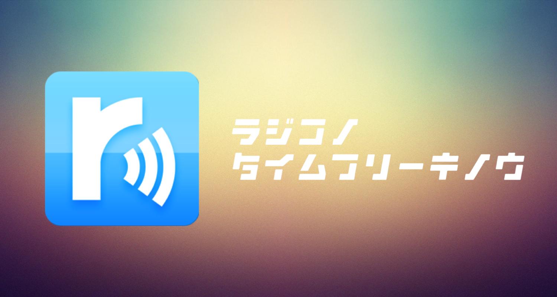 【ラジオっ子待望】radikoのタイムフリー機能で聴き逃しとおさらば!※裏技アリ