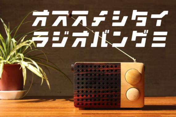 radikoタイムフリー機能が始まった今だからこそおすすめしたいラジオ番組