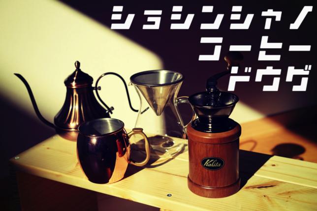 コーヒー初心者の僕が道具を買い揃えたら思いのほかステキだった。