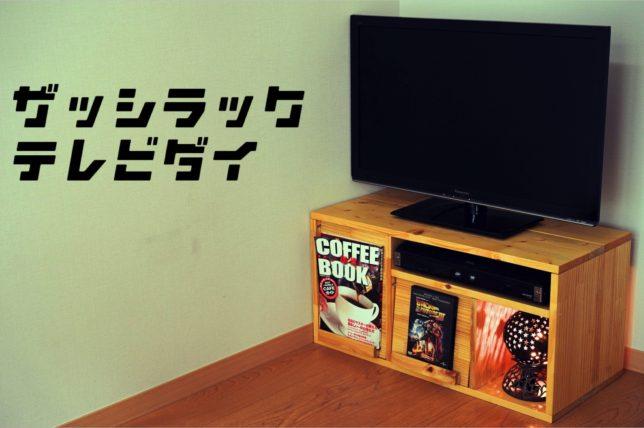 雑誌ラックとDVDラックを兼ねたテレビ台をオリジナルDIY