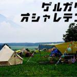 タケノコテントより安くて雨も大丈夫なゲル型のおしゃれテント