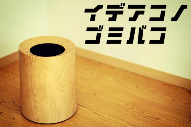 木のぬくもりを感じるイデアコのごみ箱