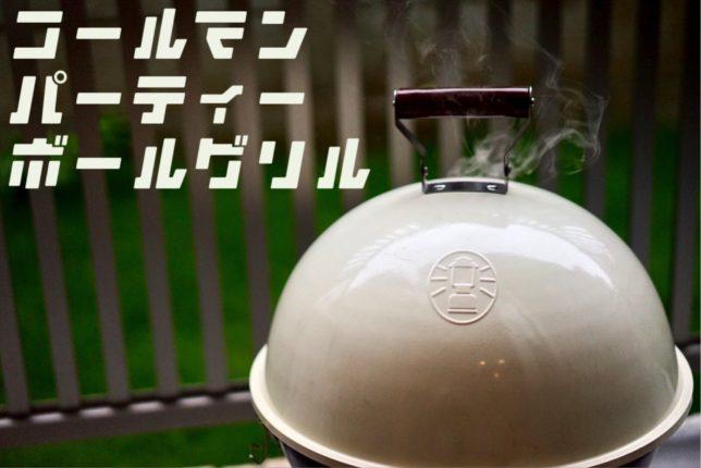 Coleman(コールマン)パーティーボールグリルで焼きも燻製もこれ一つ!