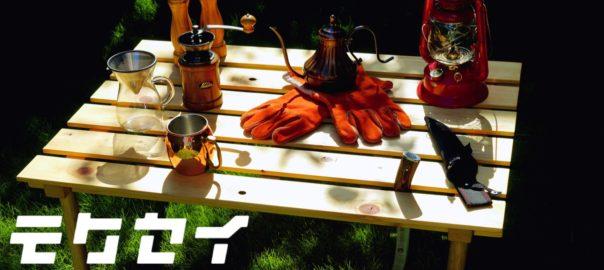 木製ロールテーブルをDIY