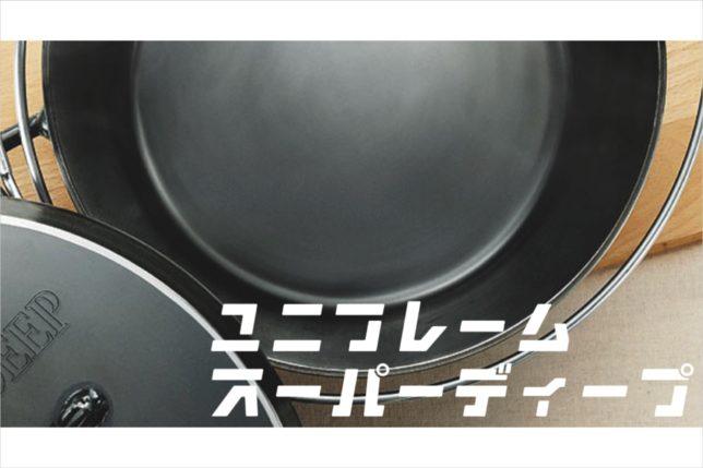 UNIFLAME(ユニフレーム)ダッチオーブン スーパーディープのメリットを並べてみる