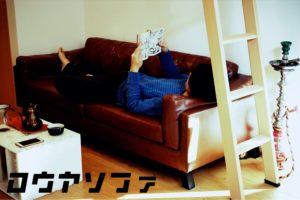 LOWYA(ロウヤ)のソファを半年使ってみて