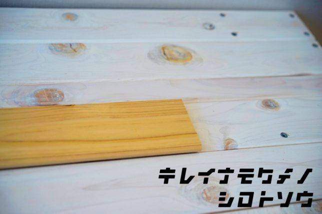 白塗装なのにきれいに木目が出る…!水性ステイン+水性ウレタンニス(ツヤ消し)での白塗装DIY