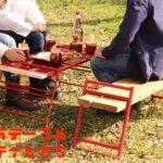 『カシステーブル』と『テキーラテーブル』を比べて分かったこと。赤がおしゃれすぎなDOD新作を徹底比較